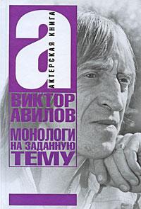 Монологи на заданную тему. Виктор Авилов
