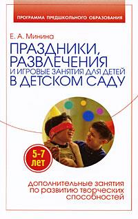 Праздники, развлечения и игровые занятия для детей 5-7 лет в детском саду ( 978-5-7797-1150-0 )