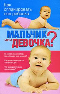 Мальчик или девочка? Как спланировать пол ребенка ( 978-5-17-057943-3, 978-5-271-20822-5, 978-5-226-01095-8 )