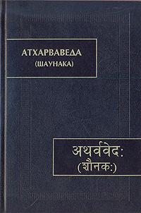 Атхарваведа (Шаунака). Книги VIII - XII