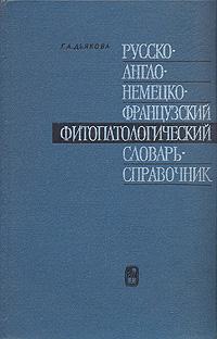 Русско-англо-немецко-французский фитопатологический словарь-справочник