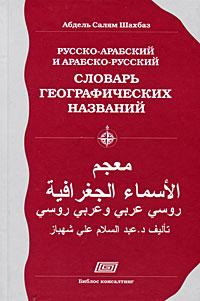 Русско-арабский и арабско-русский словарь географических названий