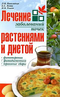 Лечение заболеваний почек растениями и диетой ( 978-985-513-540-2 )