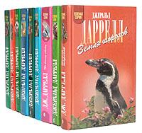 Джеральд Даррелл. Комплект из 9 книг. Джеральд Даррелл