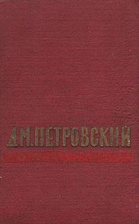 Д. М. Петровский. Избранное