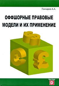 Оффшорные правовые модели и их применение12296407В книге рассматриваются основные правовые модели, используемые в оффшорных зонах для организации предпринимательской деятельности и привлечения иностранных инвестиций, раскрываются их положительные и отрицательные стороны в экономике. Дается краткий анализ деятельности организаций разного уровня (малого, среднего и крупного бизнеса) и соответствующих организационно-правовых форм в оффшорных зонах. Приводятся сведения о необходимых условиях для участия в оффшорных операциях и ведения эффективного бизнеса в зонах свободной торговли. В издании приведены примеры использования различных инноваций в работе коммерческих организаций России, Республики Беларусь и других стран СНГ. Рекомендовано юристам, студентам юридических и экономических вузов, а также предпринимателям, осуществляющим внешнеэкономическую деятельность.