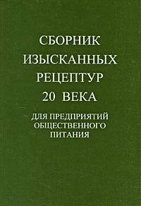 Сборник изысканных рецептур 20 века для предприятий общественного питания