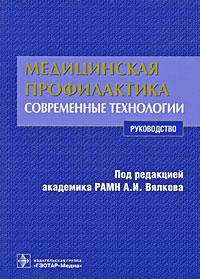 Медицинская профилактика. Современные технологии ( 978-5-9704-1149-0 )