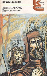 Книга Алые сугробы. Повести и рассказы