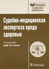 Судебно-медицинская экспертиза вреда здоровью ( 978-5-9704-1227-5 )