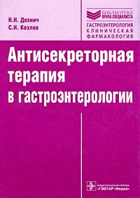 Антисекреторная терапия в гастроэнтерологии ( 978-5-9704-1049-3 )