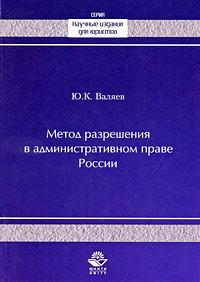 Метод разрешения в административном праве России