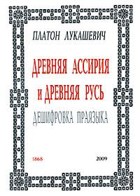 Древняя Ассирия и Древняя Русь. Дешифровка праязыка