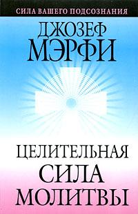 Джозеф Мэрфи. Целительная сила молитвы
