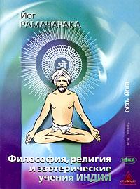 Философия, религия и эзотерические учения Индии. Йог Рамачарака