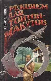 Реквием для Тонтон-макутов
