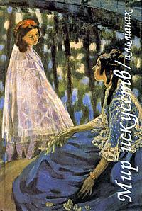 Мир искусств. Альманах, №5, 2004