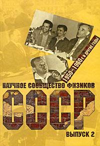 Научное сообщество физиков СССР. 1950-1960-е и другие годы. Выпуск 2