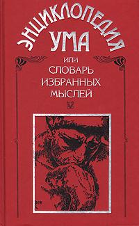 Энциклопедия Ума, или Словарь избранных мыслей авторов всех народов и всех веков