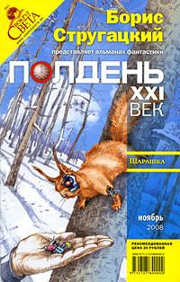 Полдень, XXI век. Журнал Бориса Стругацкого, ноябрь, 2008