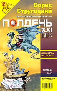 Полдень, XXI век. Журнал Бориса Стругацкого, октябрь, 2008