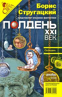 Полдень, XXI век. Журнал Бориса Стругацкого, декабрь, 2008