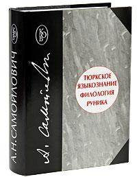 Тюркское языкознание. Филология. Руника