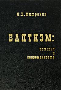 Баптизм. История и современность