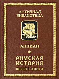 Римская история. Первые книги ( 5-89329-676-1 )