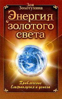Энергия золотого света