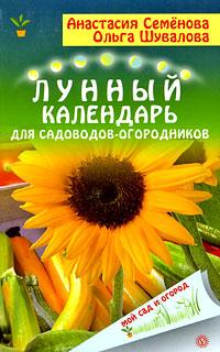 Лунный календарь для садоводов и огородников
