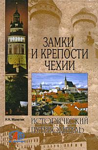 Замки и крепости Чехии. Н. Н. Малютин