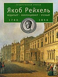 Якоб Рейхель. Медальер, коллекционер, ученый. 1780-1856