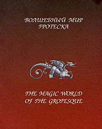 Волшебный мир гротеска / The Magic World of the Grotesque