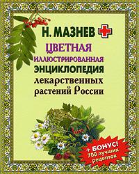 Цветная иллюстрированная энциклопедия лекарственных растений России