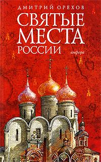 Святые места России ( 978-5-367-00955-2 )