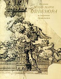 Рисунки Жиля-Мари Оппенора в собрании Эрмитажа. Каталог выставки