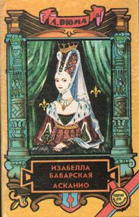 Изабелла Баварская. Асканио