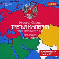 Третья Империя. Россия, которая должна быть. Часть 2. Россия сегодня (аудиокнига MP3 на 2 CD)
