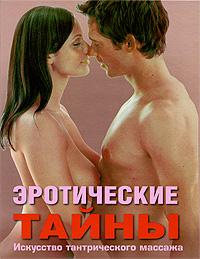 Эротические тайны. Искусство тантрического массажа ( 978-5-271-23265-7, 978-5-17-058629-5, 978-3-517-08210-3 )
