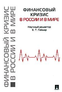Финансовый кризис в России и в мире ( 978-5-392-01344-9 )