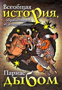 """Всеобщая история, обработанная """"Сатириконом"""": Парнас дыбом"""