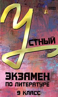 Книга Устный экзамен по литературе. 9 класс