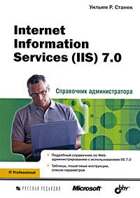 Internet Information Services (IIS) 7.0. Справочник администратора ( 978-5-7502-0383-3, 978-5-9775-0437-9, 978-0-7356-2364-4 )