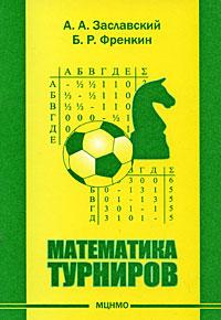 Математика турниров12296407Брошюра посвящена математическим задачам для кружков и олимпиад на темы спортивных турниров. Преимущественно рассматриваются однокруговые турниры (в том числе футбольные турниры по системе 0-1-3) и распределения результатов в них. Ряд задач посвящен рейтинговым коэффициентам, кубковым турнирам, судейству в турнирах. В брошюре представлены задачи разнообразной трудности. Она адресована широкому кругу любителей математики, в первую очередь школьникам старших классов.