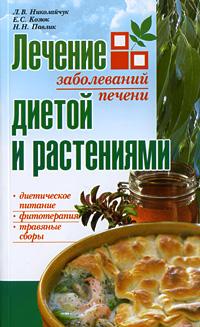 Лечение заболеваний печени диетой и растениями ( 978-985-513-538-9 )