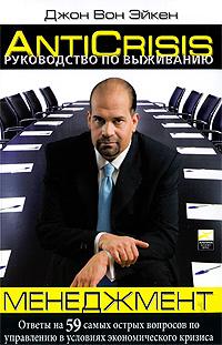 Книга Руководство по выживанию. Менеджмент