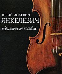 Ю. И. Янкелевич. Педагогическое наследие