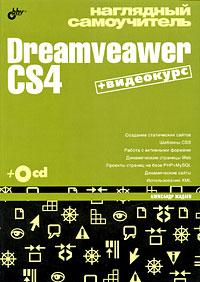 Наглядный самоучитель. Dreamveaver CS4 (+ CD-ROM)