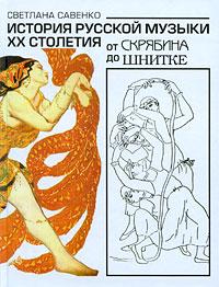 История русской музыки ХХ столетия. От Скрябина до Шнитке